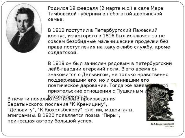 Родился 19 февраля (2 марта н.с.) в селе Мара Тамбовской губернии в небогатой...