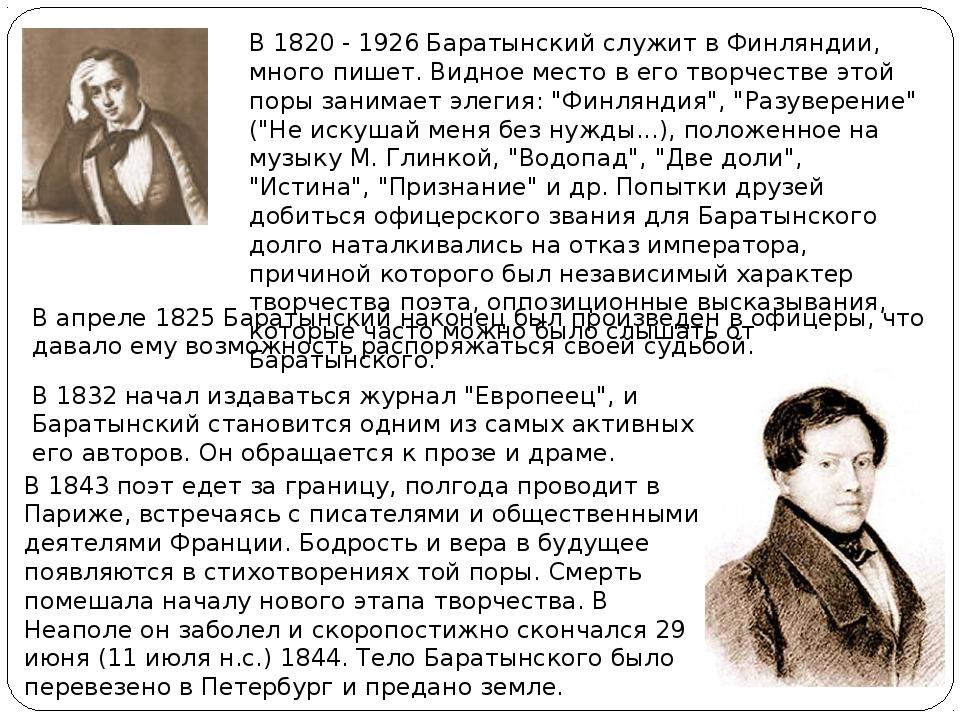 В 1820 - 1926 Баратынский служит в Финляндии, много пишет. Видное место в его...