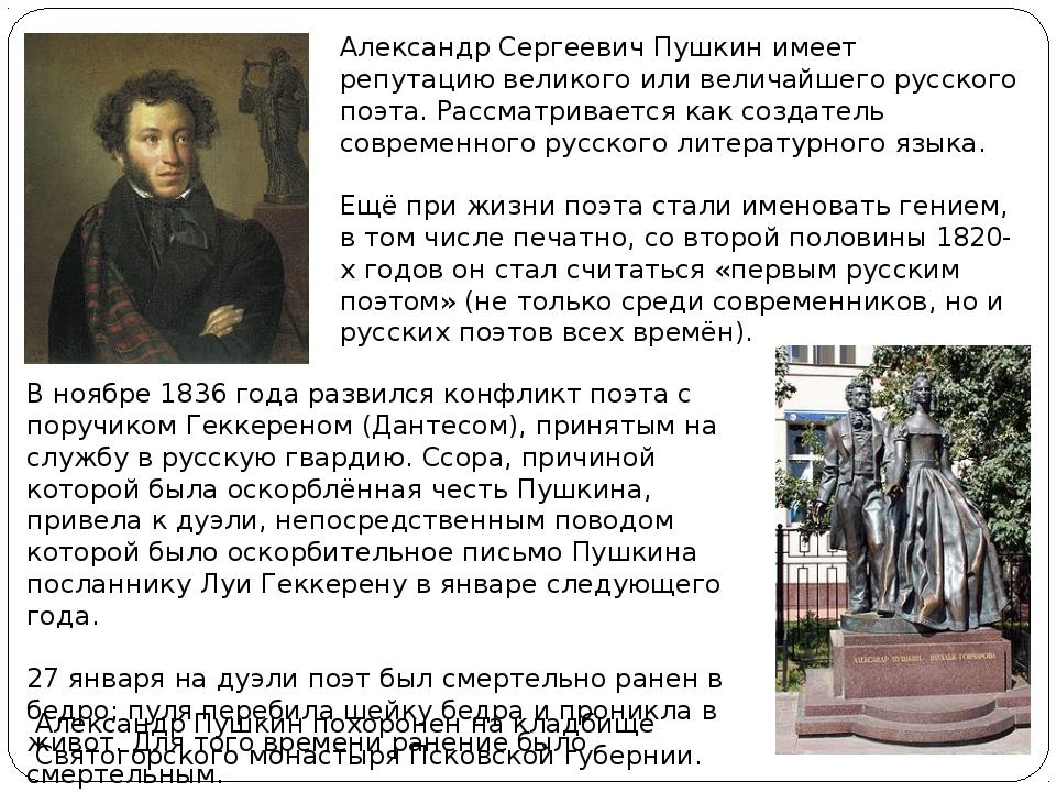 Александр Сергеевич Пушкин имеет репутацию великого или величайшего русского...