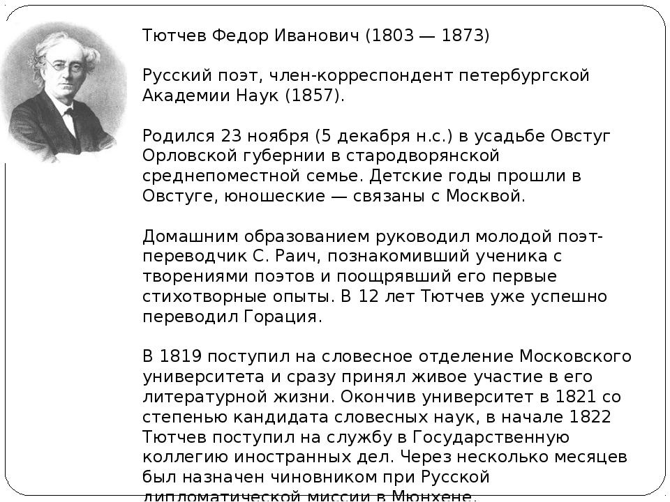 Тютчев Федор Иванович (1803 — 1873) Русский поэт, член-корреспондент петербур...