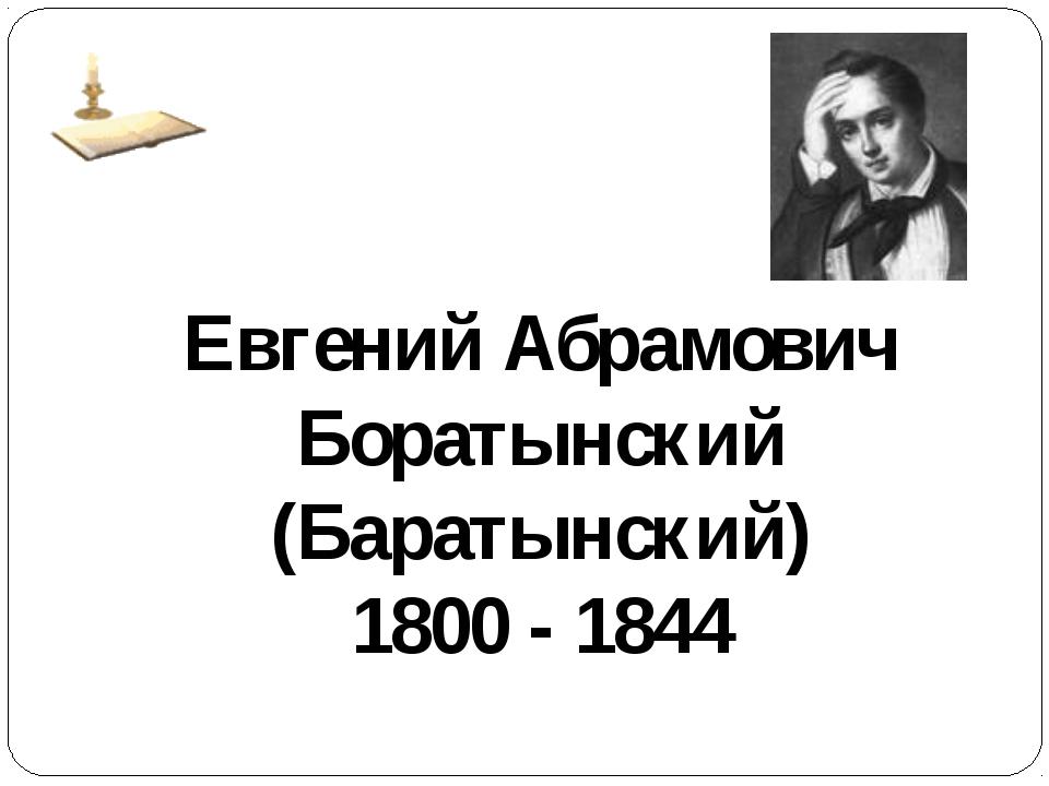 Евгений Абрамович Боратынский (Баратынский) 1800 - 1844