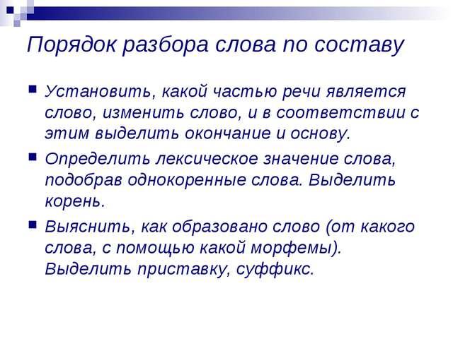 Порядок разбора слова по составу Установить, какой частью речи является слово...