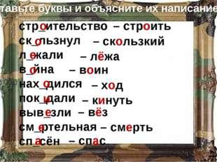 Вставьте буквы и объясните их написание стр_ительство ск_льзнул л_жали в_йна