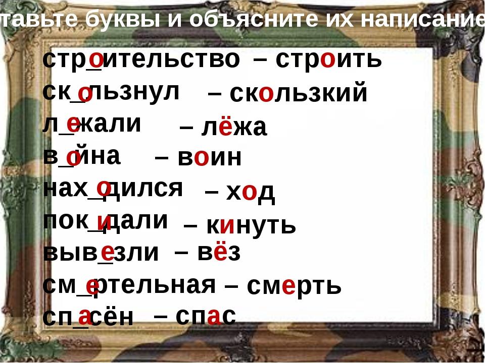 Вставьте буквы и объясните их написание стр_ительство ск_льзнул л_жали в_йна...