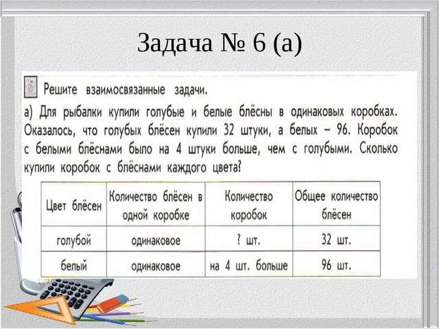 Задача № 6 (а)