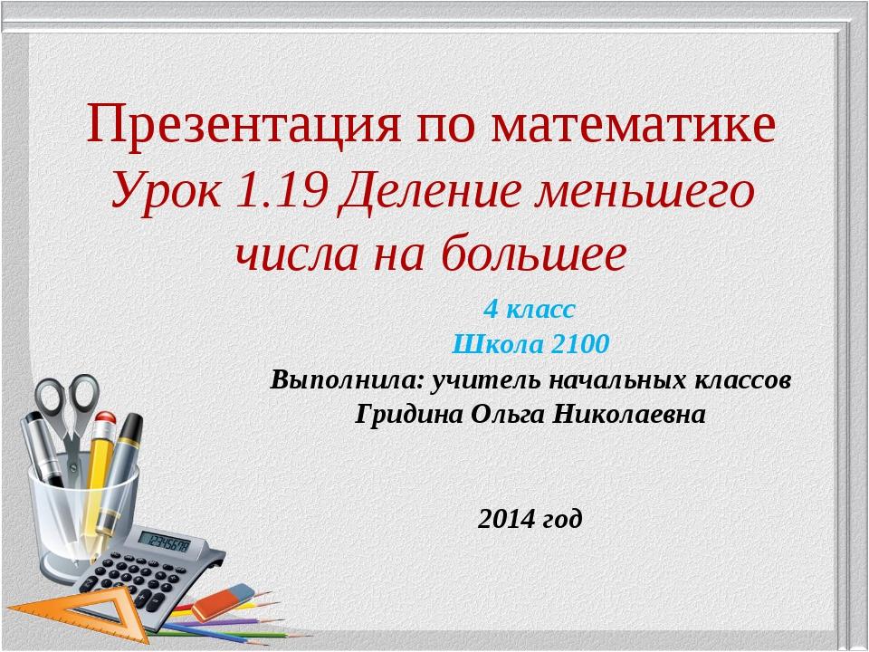 Презентация по математике Урок 1.19 Деление меньшего числа на большее 4 класс...