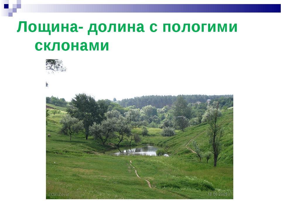 Лощина- долина с пологими склонами