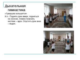Дыхательная гимнастика «Травушка колышется» И.п.- Поднять руки вверх, поднять