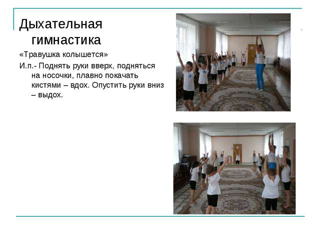 Дыхательная гимнастика «Травушка колышется» И.п.- Поднять руки вверх, поднять...