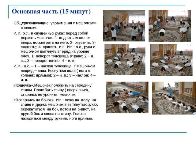 Основная часть (15 минут) Общеразвивающие упражнения с мешочками с песком. И....