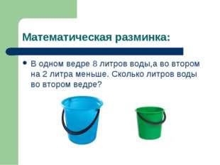 Математическая разминка: В одном ведре 8 литров воды,а во втором на 2 литра м