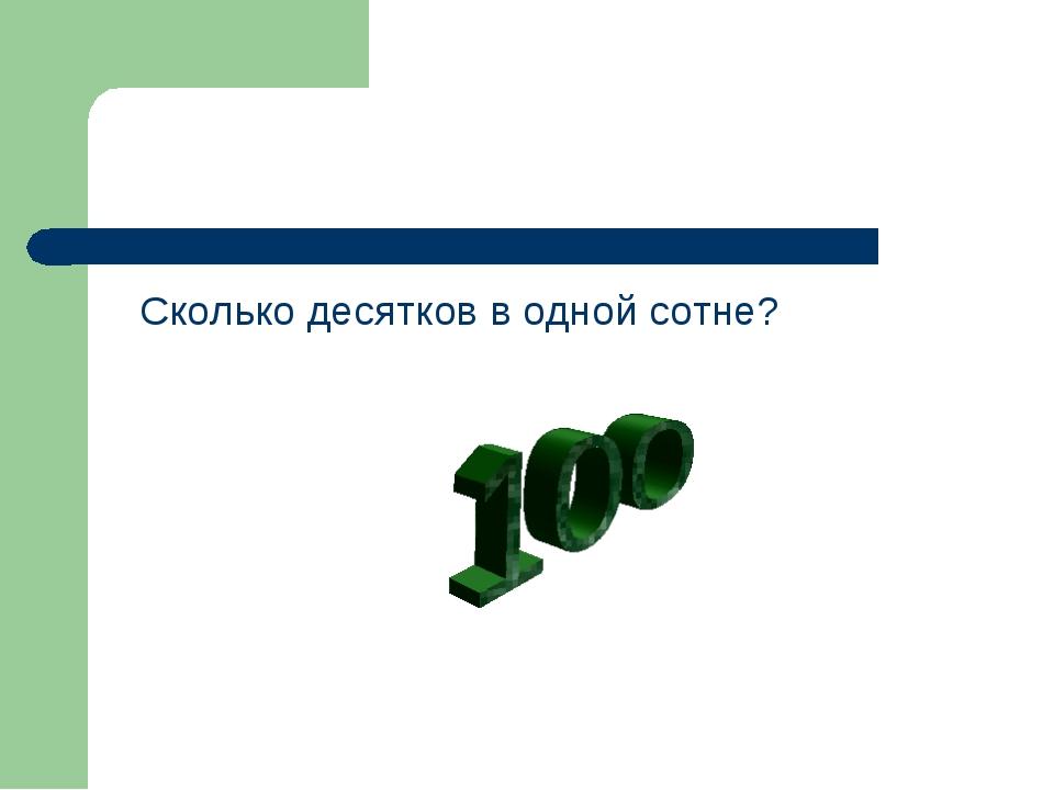 Сколько десятков в одной сотне?