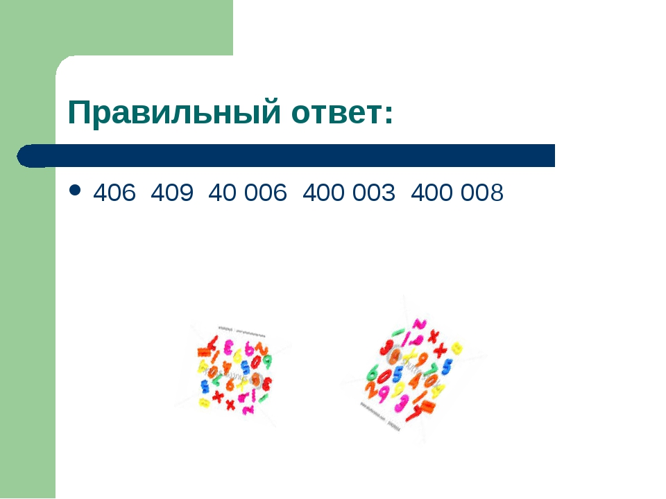 Правильный ответ: 406 409 40 006 400 003 400 008