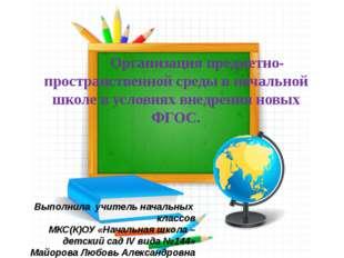 Выполнила учитель начальных классов МКС(К)ОУ «Начальная школа – детский сад I