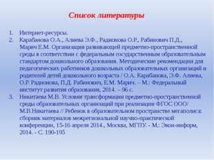 Список литературы 1. Интернет-ресурсы. 2. Карабанова О.А., Алиева Э.Ф., Ради