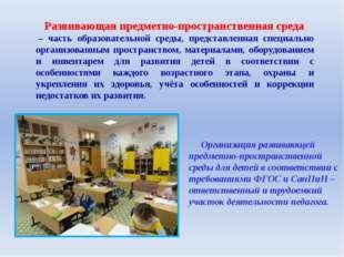 Развивающая предметно-пространственная среда – часть образовательной среды,