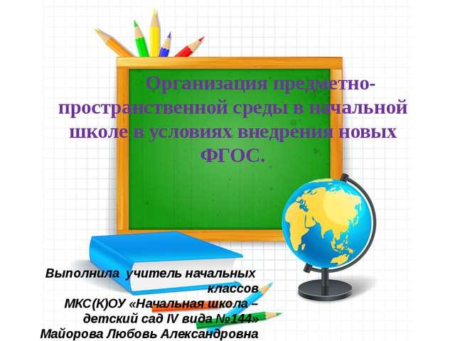 Выполнила учитель начальных классов МКС(К)ОУ «Начальная школа – детский сад I...