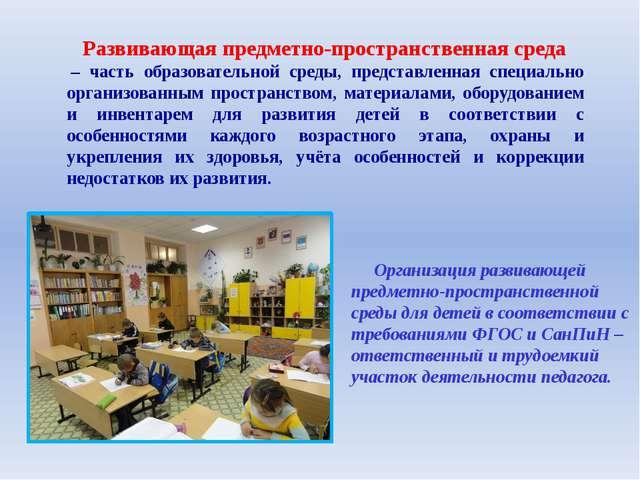 Развивающая предметно-пространственная среда – часть образовательной среды,...
