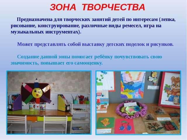 ЗОНА ТВОРЧЕСТВА Предназначена для творческих занятий детей по интересам (леп...