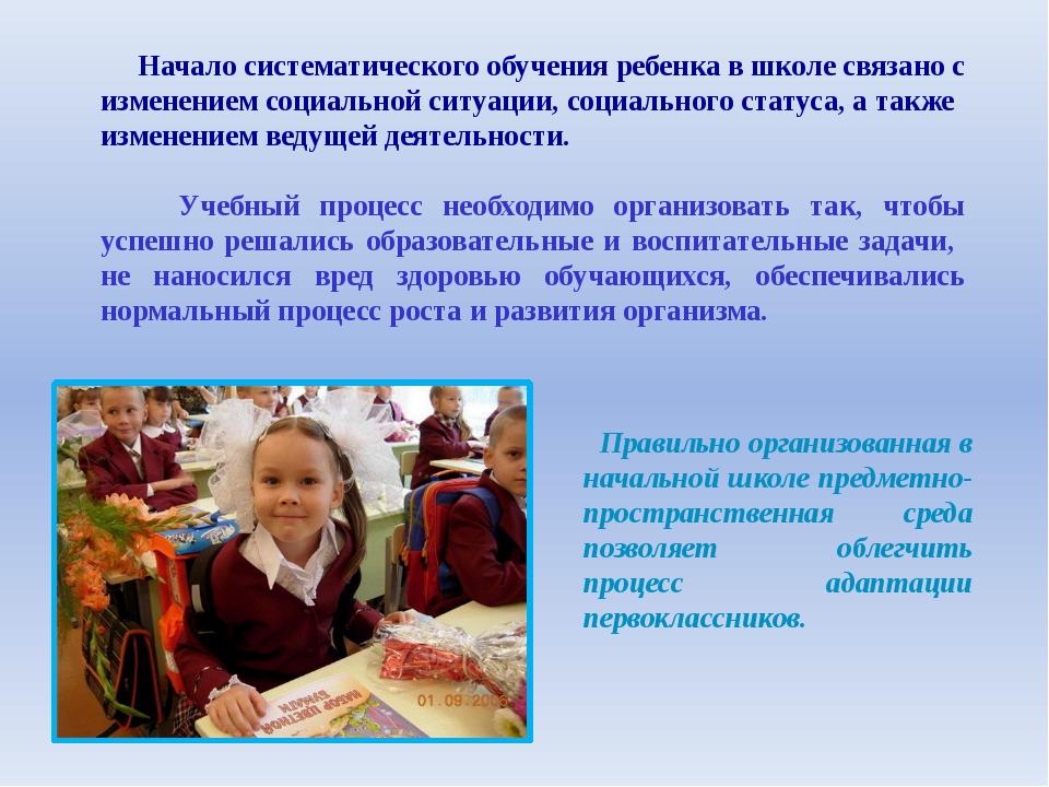 Начало систематического обучения ребенка в школе связано с изменением социал...