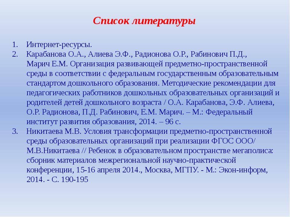 Список литературы 1. Интернет-ресурсы. 2. Карабанова О.А., Алиева Э.Ф., Ради...