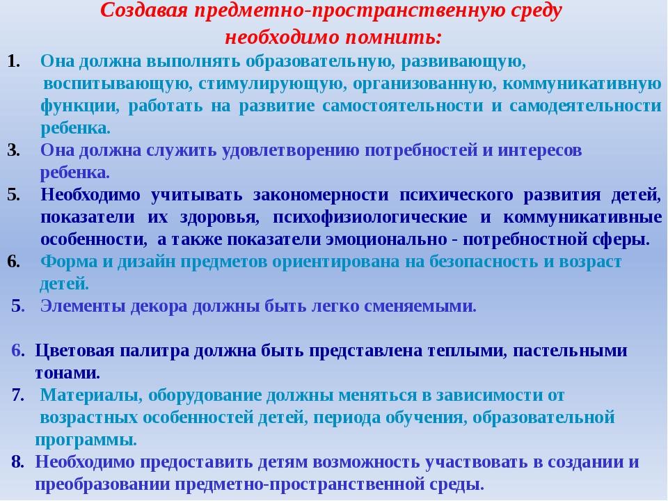 predmetno-prostranstvennaya-razvivayushaya-sreda-v-usloviyah-fgos