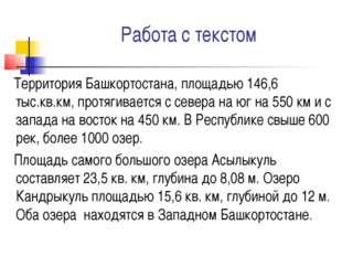 Работа с текстом Территория Башкортостана, площадью 146,6 тыс.кв.км, протягив