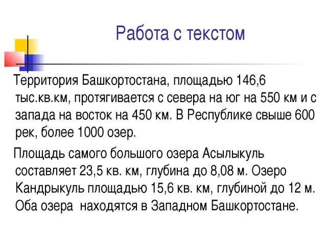 Работа с текстом Территория Башкортостана, площадью 146,6 тыс.кв.км, протягив...