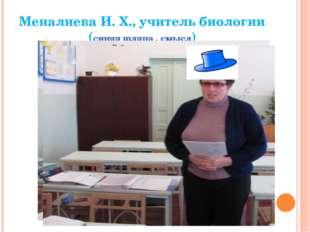 Меналиева И. Х., учитель биологии (синяя шляпа , смысл)