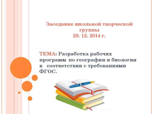Заседание школьной творческой группы 29. 12. 2014 г. ТЕМА: Разработка рабочих...