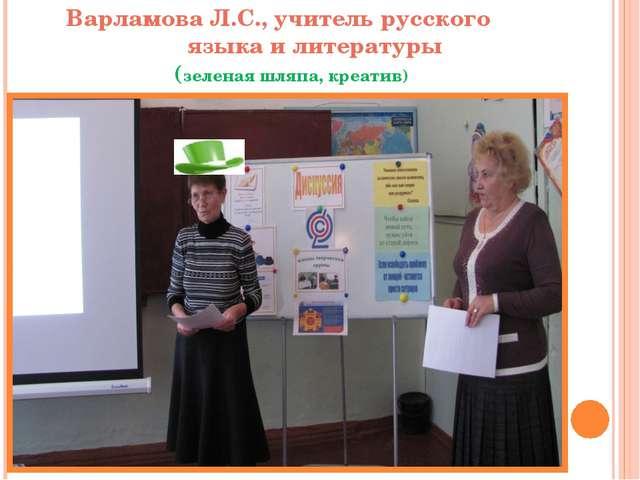 Варламова Л.С., учитель русского языка и литературы (зеленая шляпа, креатив)