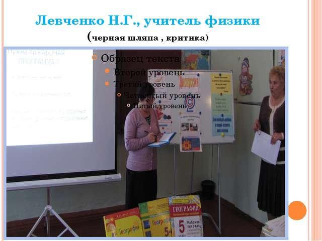 Левченко Н.Г., учитель физики (черная шляпа , критика)