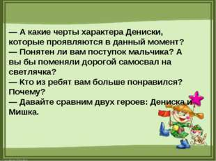 — А какие черты характера Дениски, которые проявляются в данный момент? — Пон