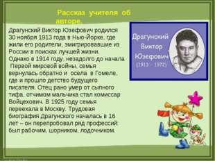 Рассказ учителя об авторе. Драгунский Виктор Юзефович родился 30 ноября 1913