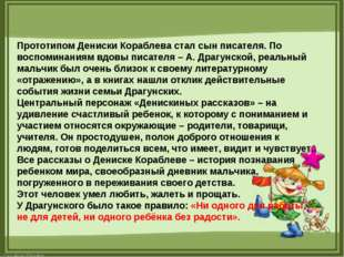 Прототипом Дениски Кораблева стал сын писателя. По воспоминаниям вдовы писате