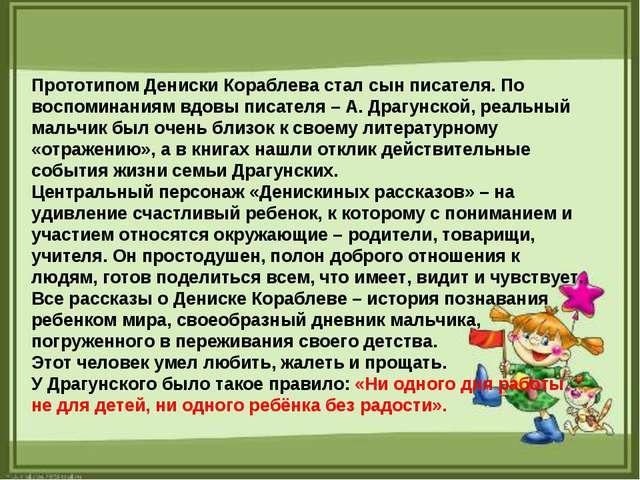 Прототипом Дениски Кораблева стал сын писателя. По воспоминаниям вдовы писате...
