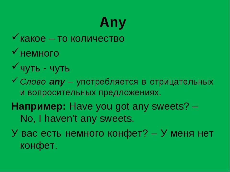 Any какое – то количество немного чуть - чуть Слово any – употребляется в отр...