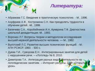 Литература: Абрамова Г.С. Введение в практическую психологию.-М., 1996. Ан