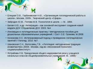 Елецкая О.В., Горбачевская Н.Ю., «Организация логопедической работы в школе»,