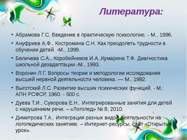 Литература: Абрамова Г.С. Введение в практическую психологию.-М., 1996. Ан...