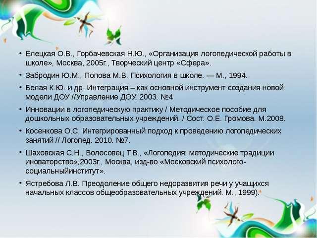 Елецкая О.В., Горбачевская Н.Ю., «Организация логопедической работы в школе»,...