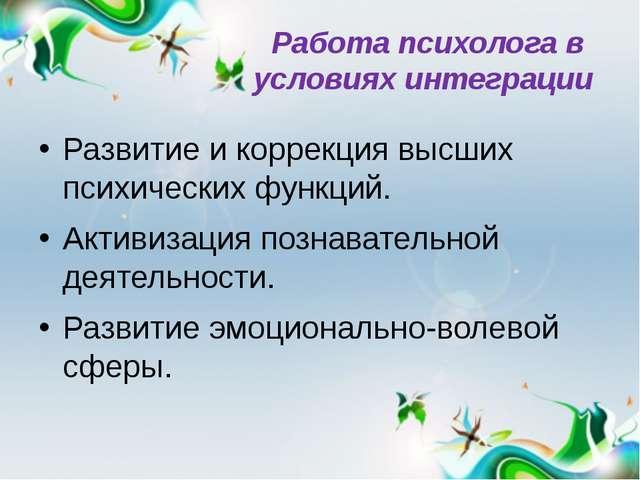 Работа психолога в условиях интеграции Развитие и коррекция высших психически...
