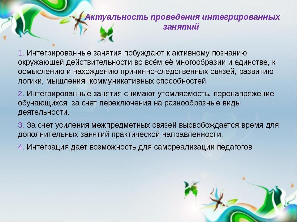 Актуальность проведения интегрированных занятий 1. Интегрированные занятия п...