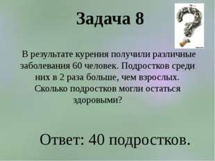 Задача 8 В результате курения получили различные заболевания 60 человек. Подр
