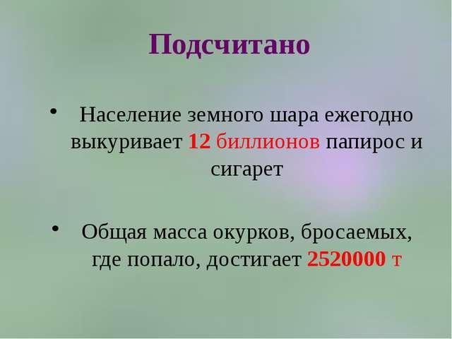 Подсчитано Население земного шара ежегодно выкуривает 12 биллионов папирос и...