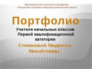 Степановой Людмилы Михайловны Муниципальное казенное учреждение «Чеховская ос
