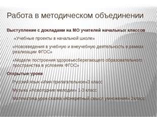 Работа в методическом объединении Выступление с докладами на МО учителей нача
