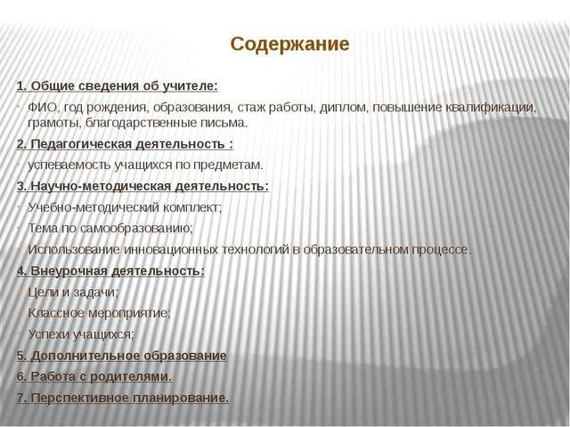 Содержание 1. Общие сведения об учителе: ФИО, год рождения, образования, стаж...