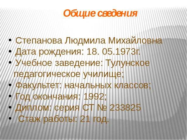 Общие сведения Степанова Людмила Михайловна Дата рождения: 18. 05.1973г. Учеб...