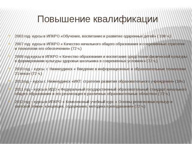 Повышение квалификации 2003 год- курсы в ИПКРО «Обучение, воспитание и развит...